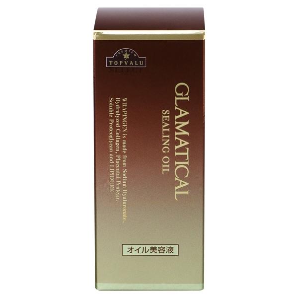 GLAMATICAL シーリングオイル オイル美容液