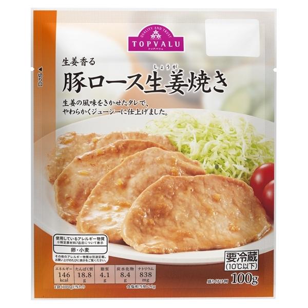 生姜香る 豚ロース生姜焼き 商品画像 (メイン)