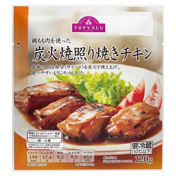 鶏もも肉を使った 炭火焼照り焼きチキン 商品画像 (メイン)