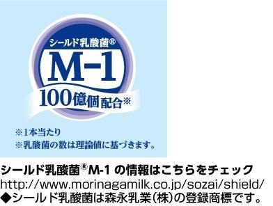 シールド乳酸菌 M-1 100億個配合