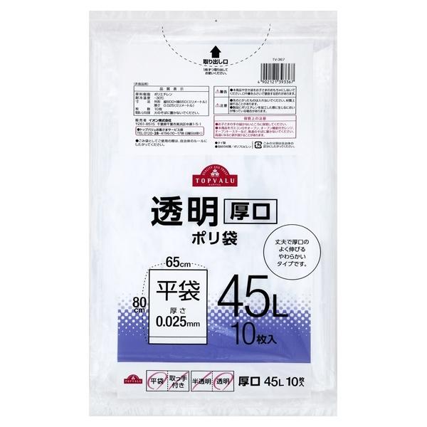 透明 厚口 ポリ袋 45L 商品画像 (メイン)