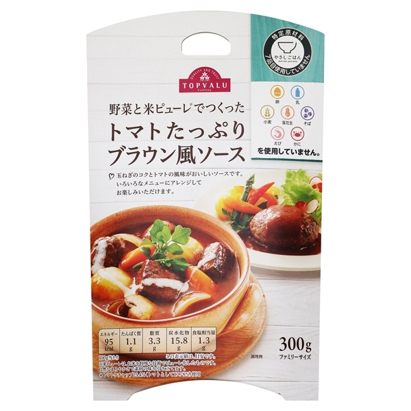 野菜と米ピューレでつくった トマトたっぷりブラウン風ソース 商品画像 (メイン)
