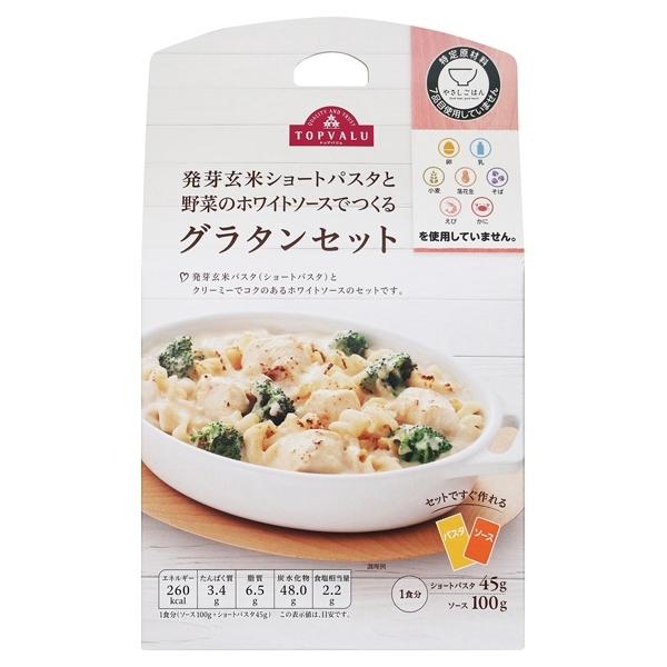 発芽玄米ショートパスタと野菜のホワイトソースでつくる グラタンセット 商品画像 (メイン)