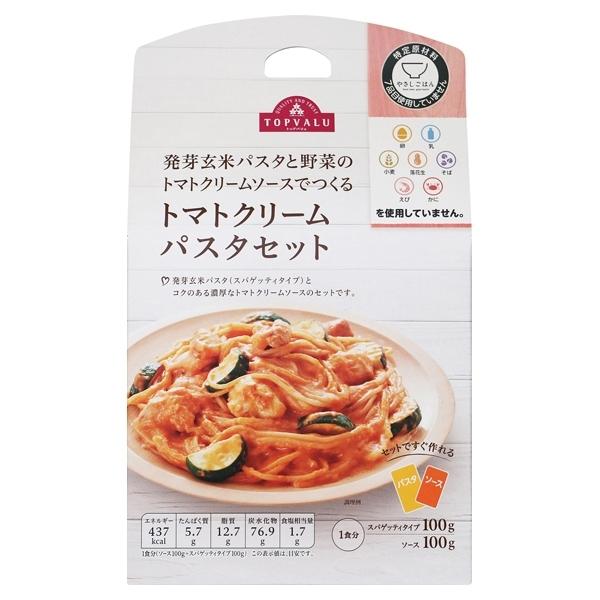 発芽玄米パスタと野菜のトマトクリームソースでつくる トマトクリームパスタセット 商品画像 (メイン)