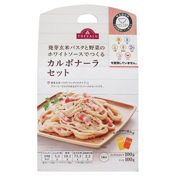 発芽玄米パスタと野菜のホワイトソースでつくる カルボナーラセット 商品画像 (メイン)