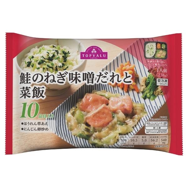 鮭のねぎ味噌だれと菜飯 10品目入り 商品画像 (メイン)