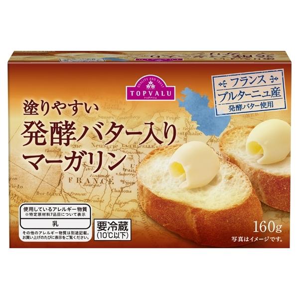 塗りやすい 発酵バター入りマーガリン