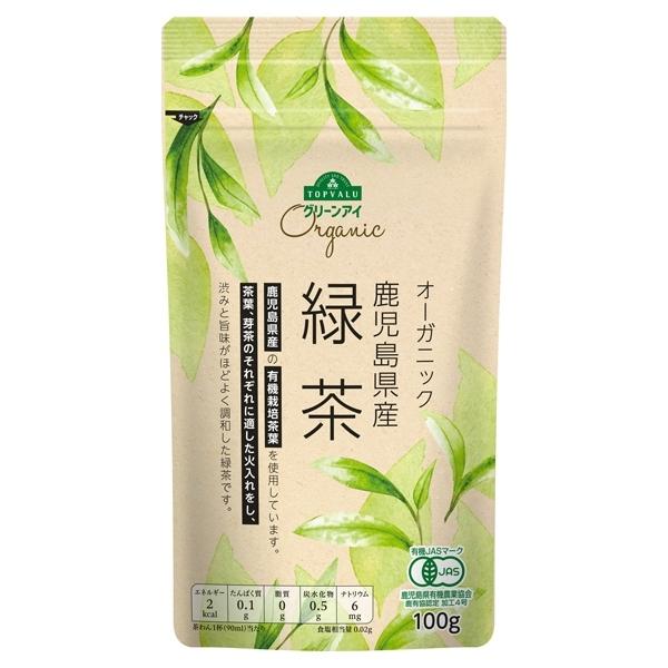 オーガニック 鹿児島県産 緑茶