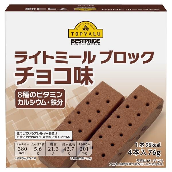 ライトミール ブロック チョコ味