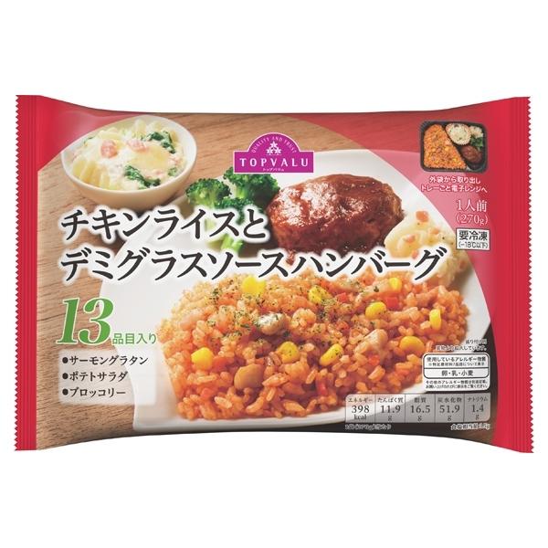 チキンライスとデミグラスソースハンバーグ 13品目入り 商品画像 (メイン)