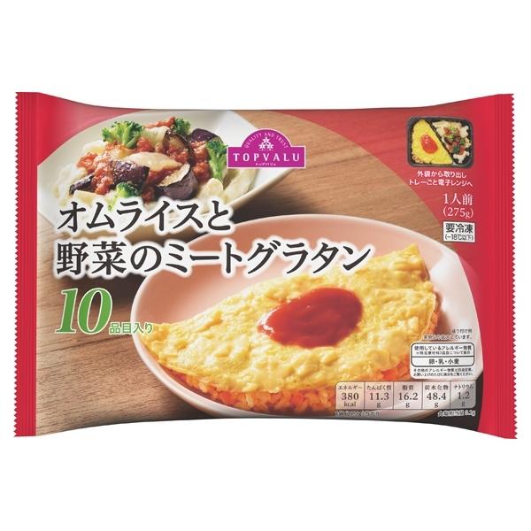 オムライスと野菜のミートグラタン 10品目入り 商品画像 (メイン)