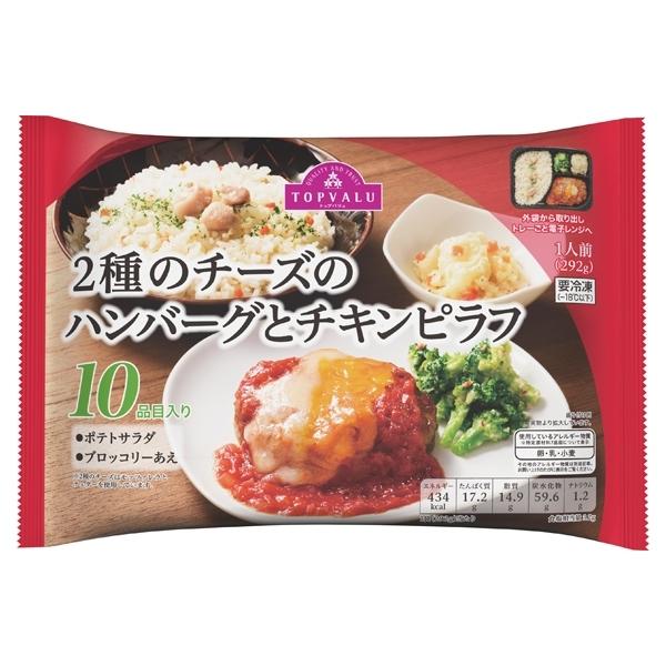 2種のチーズのハンバーグとチキンピラフ 10品目入り 商品画像 (メイン)