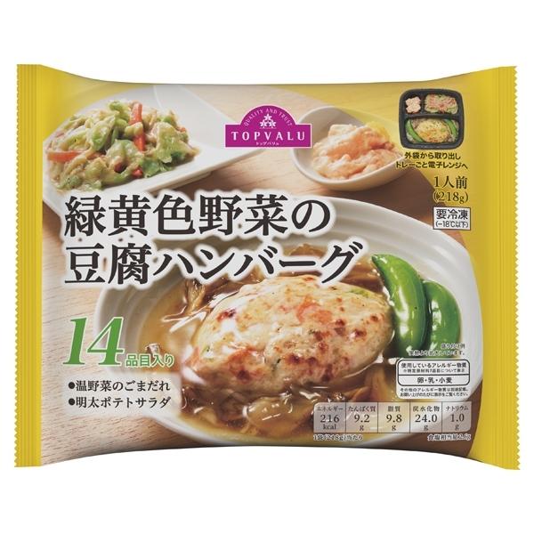緑黄色野菜の豆腐ハンバーグ 14品目入り 商品画像 (メイン)