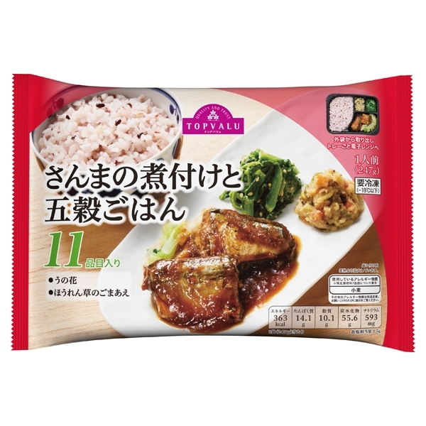 さんまの煮付けと五穀ごはん 11品目入り 商品画像 (メイン)