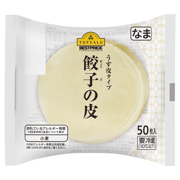 うす皮タイプ 餃子の皮 商品画像 (メイン)