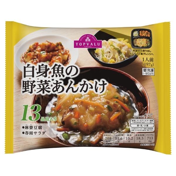 白身魚の野菜あんかけ 13品目入り 商品画像 (メイン)