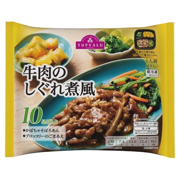 牛肉のしぐれ煮風 10品目入り 商品画像 (メイン)
