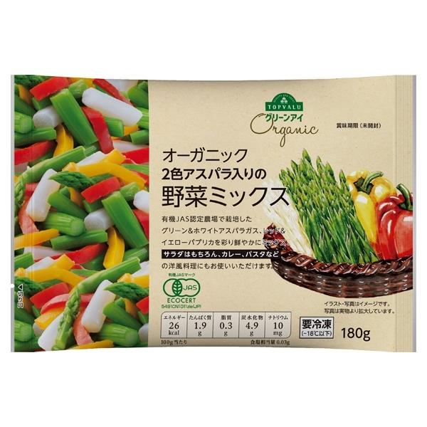 オーガニック 2色アスパラ入りの 野菜ミックス 商品画像 (メイン)