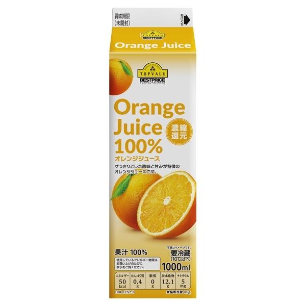 オレンジジュース 100% 濃縮還元 商品画像 (メイン)