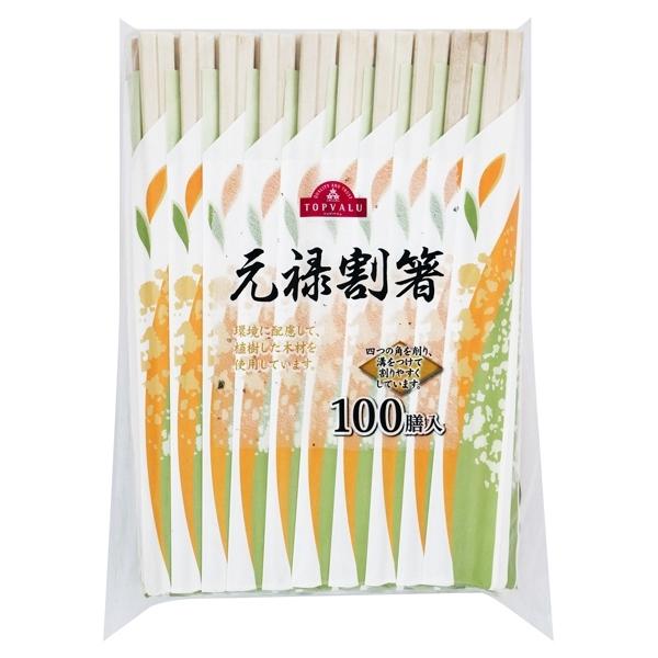 元禄割箸 商品画像 (メイン)
