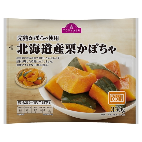 完熟かぼちゃ使用 北海道産栗かぼちゃ 商品画像 (メイン)