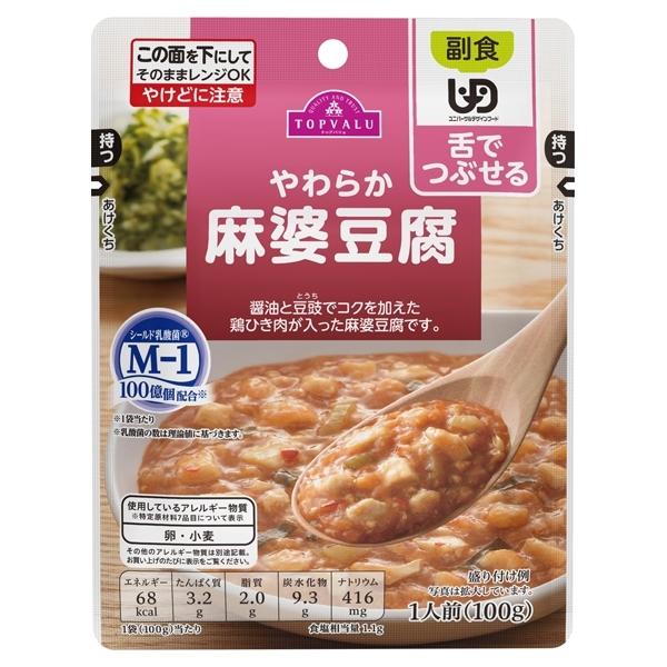 やわらか 麻婆豆腐