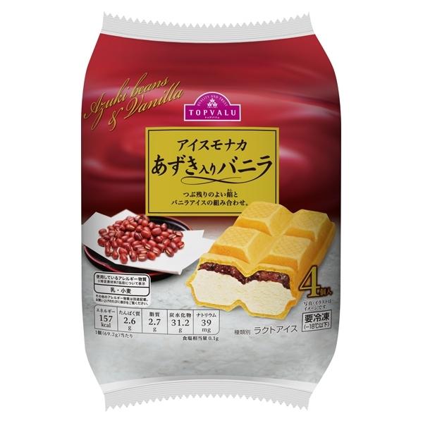 アイスモナカ あずき入りバニラ 商品画像 (メイン)