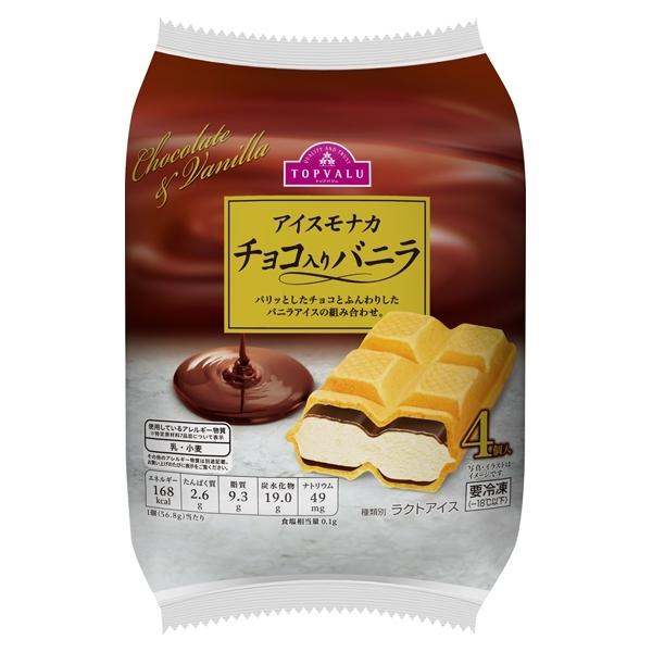 アイスモナカ チョコ入りバニラ 商品画像 (メイン)