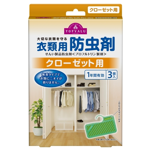 大切な衣類を守る 衣類用防虫剤 クローゼット用 商品画像 (メイン)