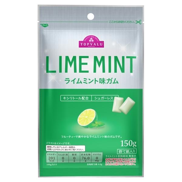 LIME MINT ライムミント味ガム