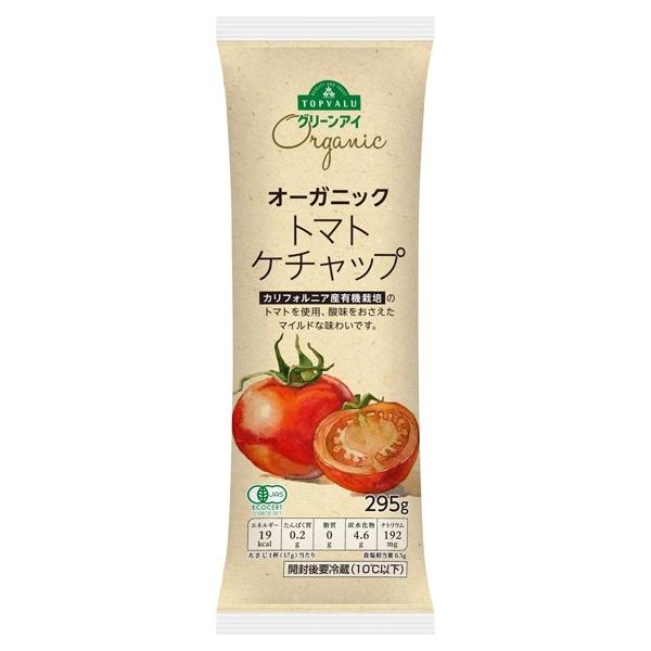 オーガニック トマトケチャップ