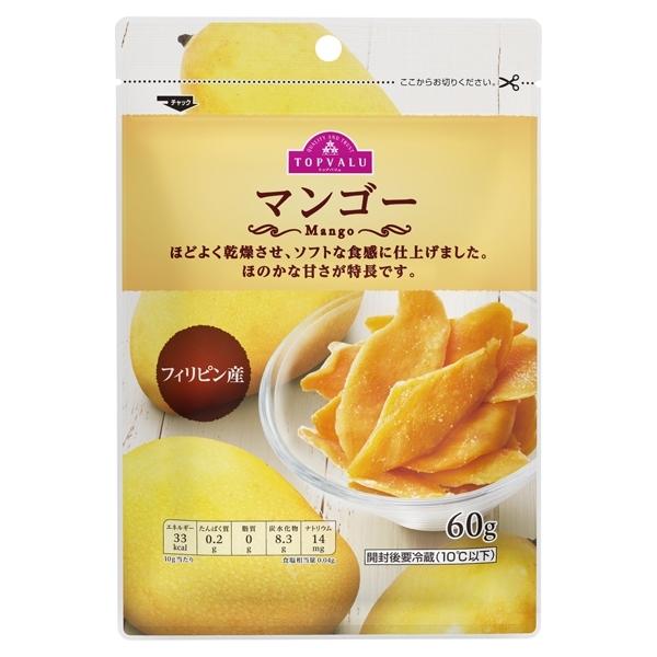 マンゴー Mango