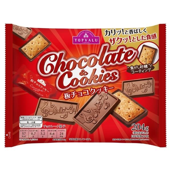 Chocolate&Cookies 板チョコクッキー 商品画像 (メイン)