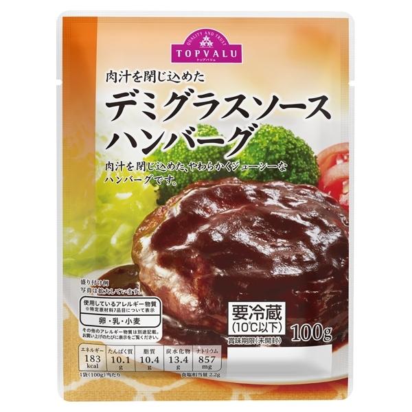 肉汁を閉じ込めた デミグラスソース ハンバーグ 商品画像 (メイン)