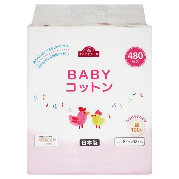 BABY コットン 商品画像 (メイン)