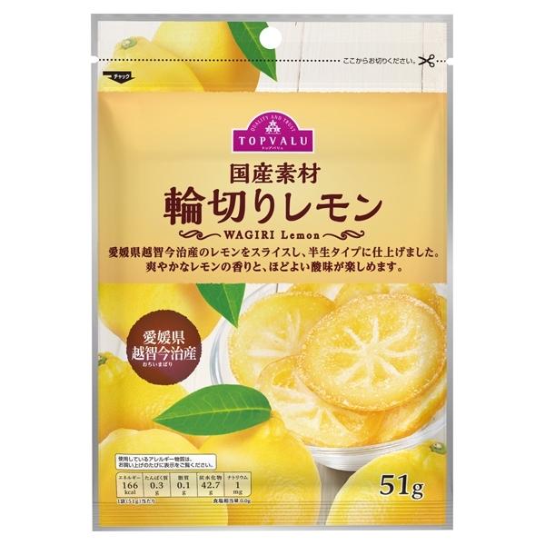 国産素材 輪切りレモン WAGIRI Lemon