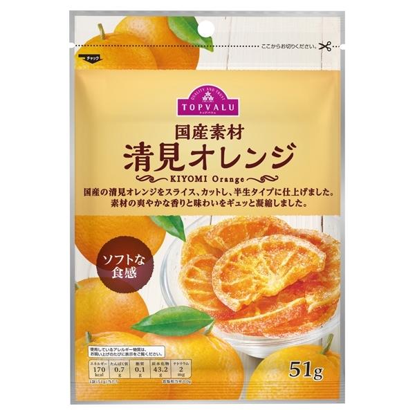 国産素材 清見オレンジ KIYOMI Orange
