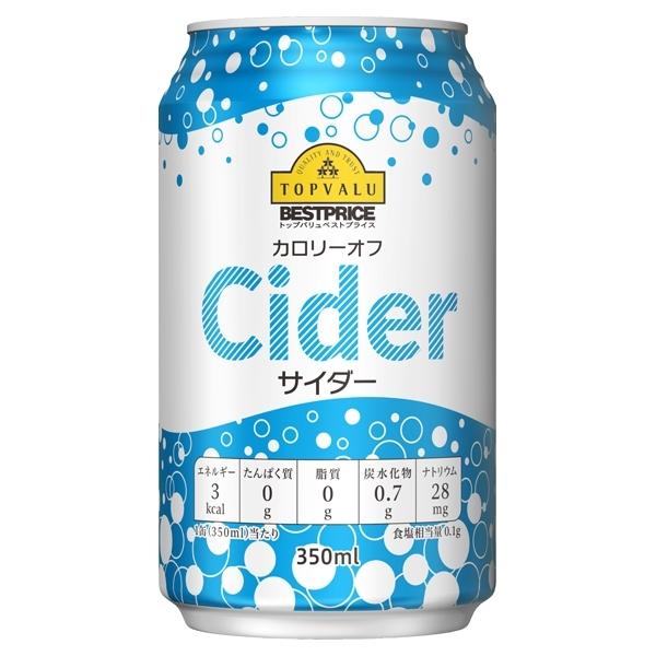 カロリーオフ Cider 商品画像 (メイン)