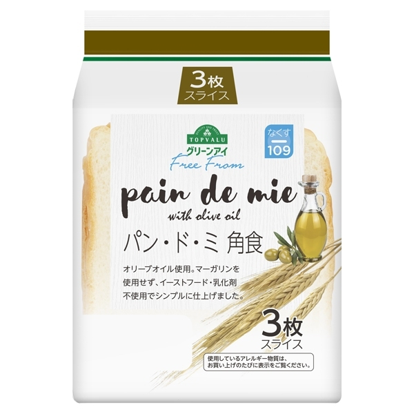 Free From pain de mie with olive oil パン・ド・ミ 角食 商品画像 (メイン)