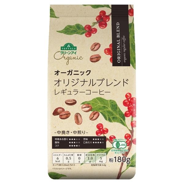 オーガニック オリジナルブレンド レギュラーコーヒー 商品画像 (メイン)