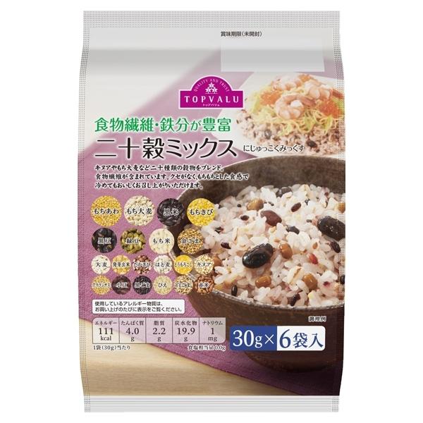 食物繊維・鉄分が豊富 二十穀ミックス 商品画像 (メイン)