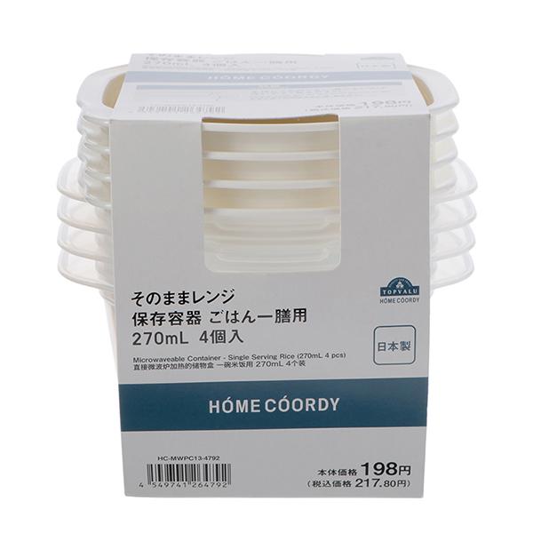 そのままレンジ保存容器 ご飯一膳用 4個入 HOME COORDY 商品画像 (0)