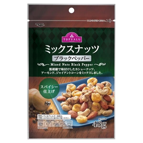 ミックスナッツ ブラックペッパー Mixed Nuts Black Pepper 商品画像 (メイン)