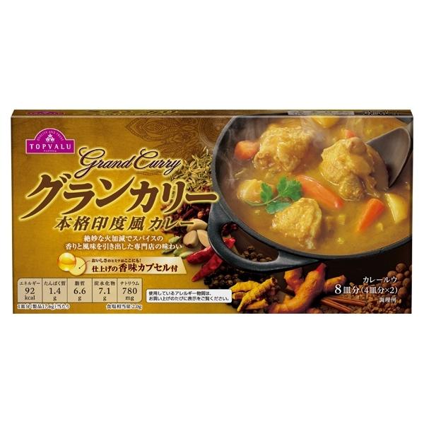 Grand Curry グランカリー 本格印度風カレー 商品画像 (メイン)