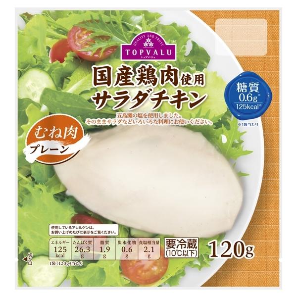 国産鶏肉使用 サラダチキン むね肉 プレーン