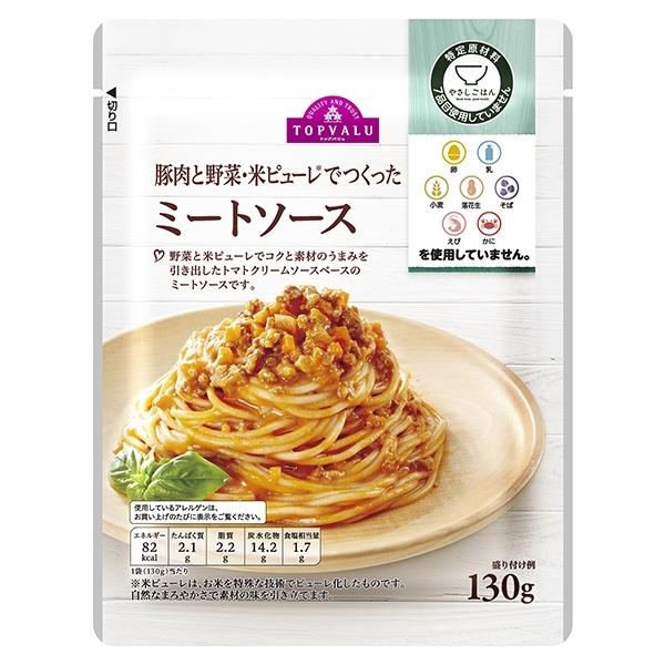豚肉と野菜・米ピューレでつくった ミートソース