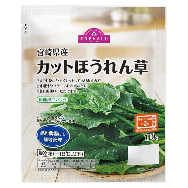 宮崎県産 カットほうれん草 商品画像 (メイン)