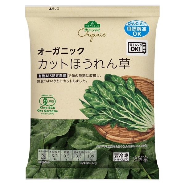 オーガニック カットほうれん草 商品画像 (メイン)