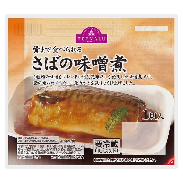 骨まで食べられる さばの味噌煮 商品画像 (メイン)