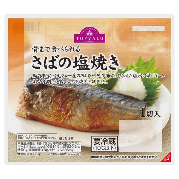骨まで食べられる さばの塩焼き 商品画像 (メイン)